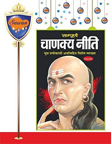 Sampurna Chanakya Neeti In Marathi | सम्पूर्ण चाणक्य नीति (मराठी) (दो रंगों में)