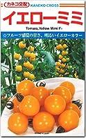 ミニトマト 種子 イエローミミ とまと (17粒)