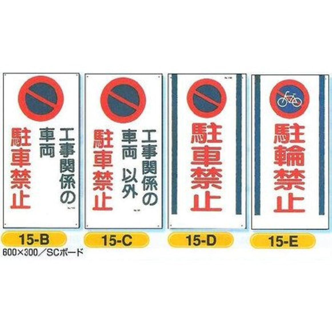 ジャケット極端なプランター安全?サイン8 駐車禁止 駐輪禁止 SCボード 600×300 標識種類:15-E