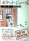 ポケット・ジョーク〈19〉お金 (角川文庫)