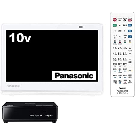 パナソニック 10V型 液晶 テレビ プライベート・ビエラ UN-10E8-W 2018年モデル