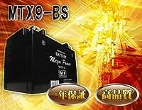 バイク バッテリー ディバージョン (DIVERSION) 型式 4BP 一年保証 MTX9-BS 密閉式