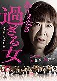 ありえなさ過ぎる女~被告人よしえ~[DVD]