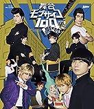 舞台『モブサイコ100』~裏対裏~ Blu-ray Disc[Blu-ray/ブルーレイ]