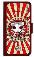 [らくらくスマートフォン me F-01L] スマホケース 手帳型 ケース デザイン手帳 8305-A. 標商 縫々鼓 かわいい 可愛い 人気 柄 ケータイケース ヌヌコ 谷口亮