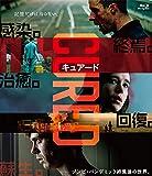 CURED キュアード[Blu-ray/ブルーレイ]