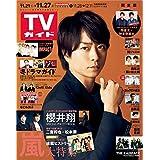 TVガイド 2020年 11/27 号 関東版 [雑誌]