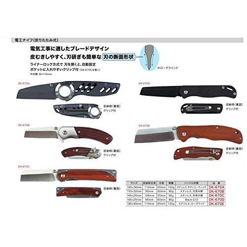 DENSAN(デンサン)『電工ナイフ(DK-670A)』