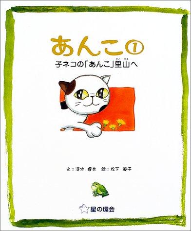 あんこ〈1〉子ネコの「あんこ」里山への詳細を見る