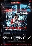 テロ, ライブ [DVD] image