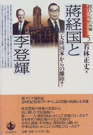 蒋経国と李登輝―「大陸国家」からの離陸? (現代アジアの肖像 5)の詳細を見る