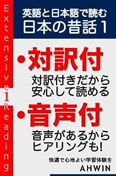[AHWIN他, オザキテオドラエイ]の音声付き英語と日本語で読む日本の昔話1(多読・対訳) 多読・対訳英語と日本語で読む日本の昔話