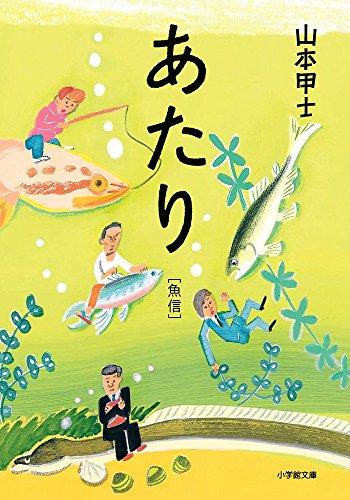 あたり 魚信 (小学館文庫)