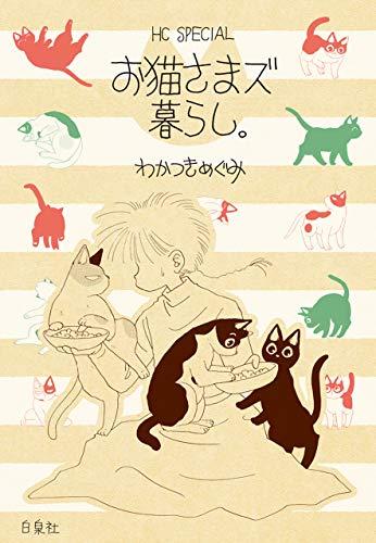 お猫さまズ暮らし。 (花とゆめコミックススペシャル)