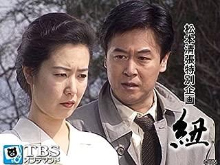 松本清張特別企画「紐」【TBSオンデマンド】