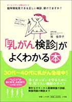 """「乳がん検診」がよくわかる本―""""触ってわかるしこり""""にならないうちに! (ホーム・メディカ安心ガイド)"""