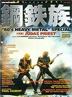 ヤング・ギター・アーカイヴ (Vol.3) (シンコー・ミュージック・ムック)