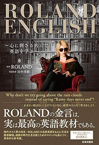 ROLAND ENGLISH: ~心に刺さる名言で英語を学ぶ~