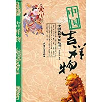 Chinese mascots [Paperback]