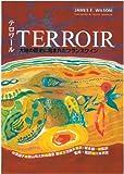 テロワール TERROIR 大地の歴史に刻まれたフランスワイン