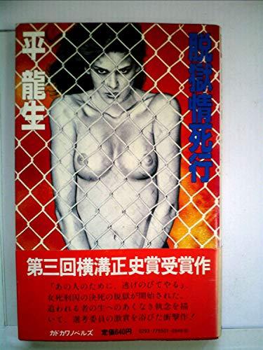 脱獄情死行 (1983年) (カドカワノベルズ)