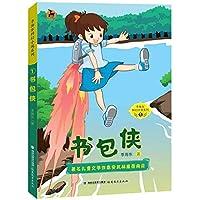 书包侠/季海东科幻小说系列