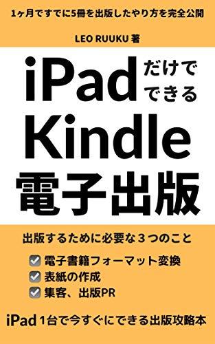 iPadだけでできるKindle電子出版: 1ヶ月ですでに5冊を出版したやり方を完全公開