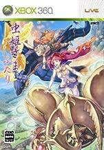 Best mushihimesama xbox 360 Reviews