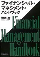 ファイナンシャル・マネジメント・ハンドブック