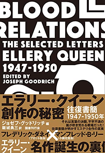 エラリー・クイーン 創作の秘密: 往復書簡1947-1950年