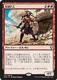 【シングルカード】DOM)[JPN]双頭巨人/赤/R/MTG