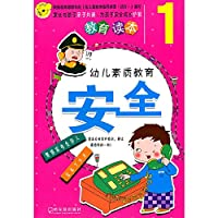 quality early childhood education: Security 4 [paperback](Chinese Edition)
