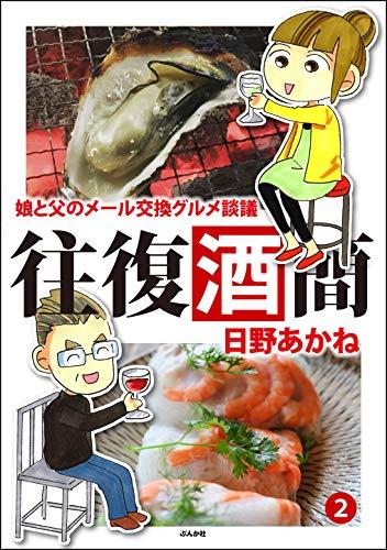 往復酒簡 娘と父のメール交換グルメ談議 (2) (ぶんか社コミックス)