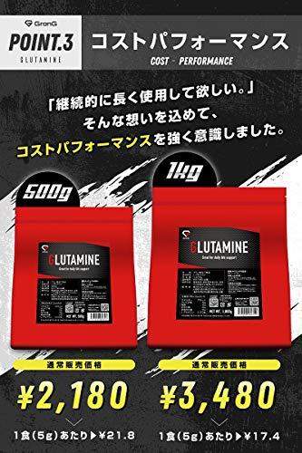 GronG(グロング)グルタミンパウダー1kg200食分サプリメントアミノ酸
