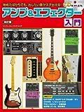 アンプ&エフェクター入門[改訂版](CD付) (シンコー・ミュージックMOOK)