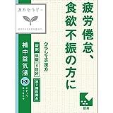 【第2類医薬品】補中益気湯エキス錠クラシエ 48錠