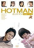 HOTMAN'04春スペシャル[DVD]