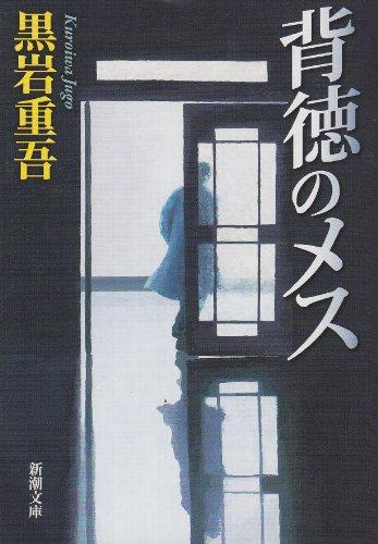 背徳のメス (新潮文庫 く 5-3)