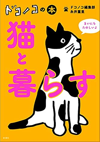 ドコノコの本 猫と暮らす
