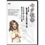 七夕歌祭 東洋の歌姫 松井菜穂子と中華の歌王達 2009年7月7日 東京オペラシティ公演 [DVD]
