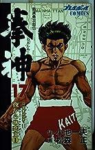 拳神 17 (プレイボーイコミックス)