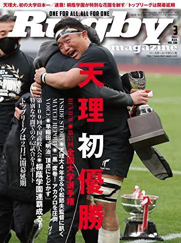 ラグビーマガジン 2021年 03 月号 [雑誌]