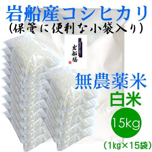 【おにぎりに最適!】新潟の米作り名人 田村さんのアイガモ無農薬米 白米15kg 無洗米