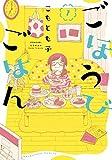 ★【100%ポイント還元】【Kindle本】ごほうびごはん 1~2巻 (芳文社コミックス)が特価!