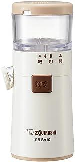 象印ごますり器(電池式) CB-BA10-WA