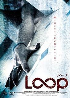 LOOP ループ [DVD]