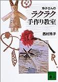 玲子さんのラクラク手作り教室 (講談社文庫)