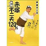 赤塚不二夫120% (小学館文庫)