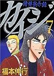 カイジ(7) (ヤンマガKCスペシャル)