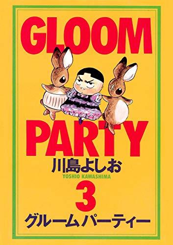 グルームパーティー(第3巻)